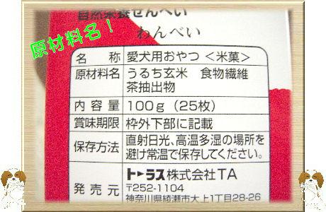 003-U-B わんべい