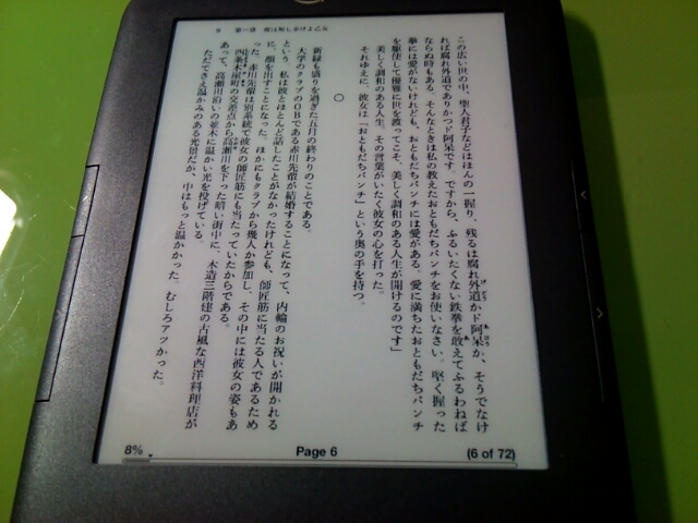 kindle_jisui6.jpg
