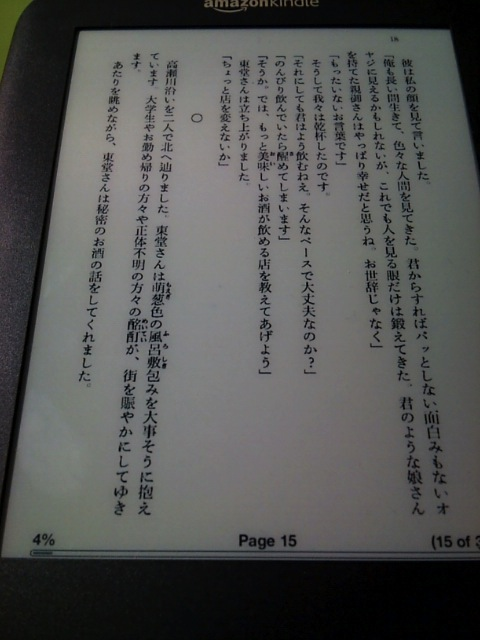 kindle_jisui7.jpg
