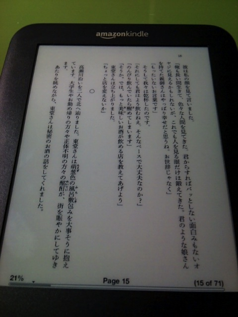 kindle_jisui8.jpg