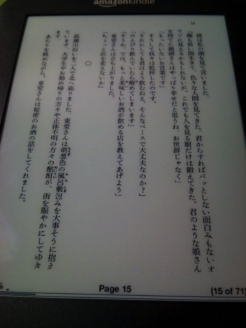 kindle_jisui9.jpg