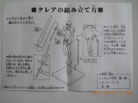 クレイモア(CLAYMORE)8巻クレアフィギュア取扱説明書