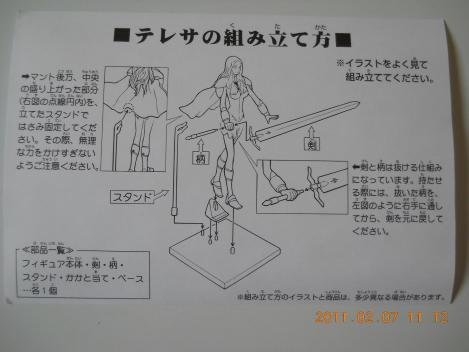 クレイモア(CLAYMORE)テレサフィギュア取扱説明書
