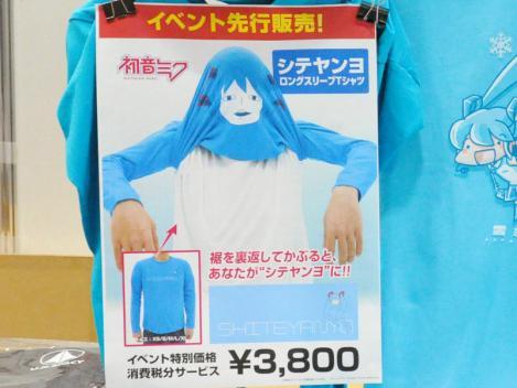 ワンフェス2011冬でのシテヤンヨTシャツ(GIGAZINE)