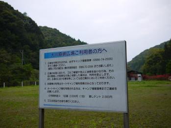 観音池キャンプ 114