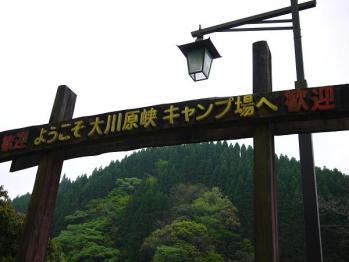 観音池キャンプ 113