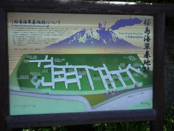 桜島 085