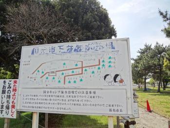 かいほり 054