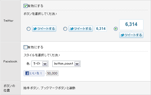 「Twitter・Facebook」ボタン