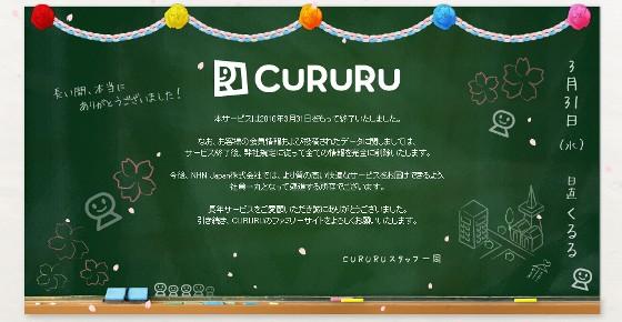 CURURU