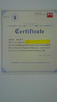 英検合格証明書