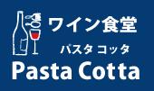 【福岡県北九州市八幡西区船越】ランチ・ディナーのお店 ワイン食堂 Pasta Cotta(パスタ コッタ)