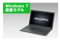 GALLERIA QF840HE Windows 7 モデル GeForce 840M/Core i3-4100M搭載ノート