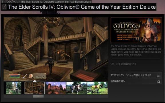 oblivionセール