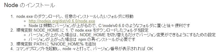 node-install.jpg