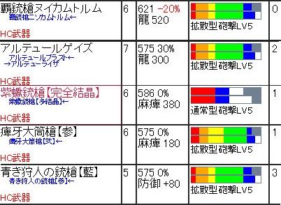bandicam 2013-12-12 17-02-39-398