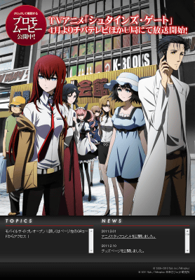 steinsgate.png