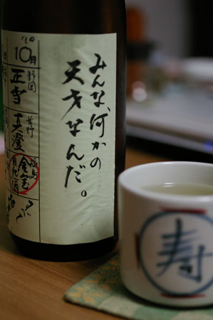 1010樽酒