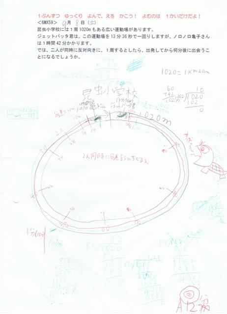 6MX-59②