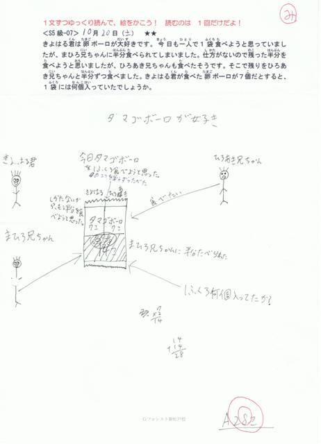 S5-07③