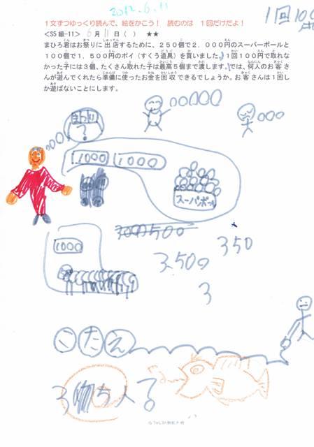 CCF20120613_00000.jpg