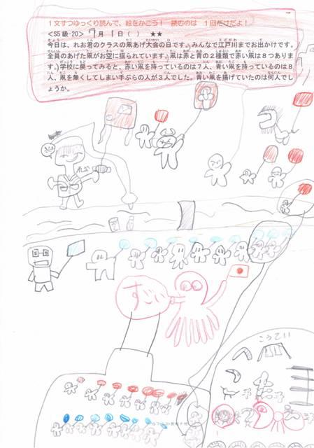 CCF20120701_00000.jpg