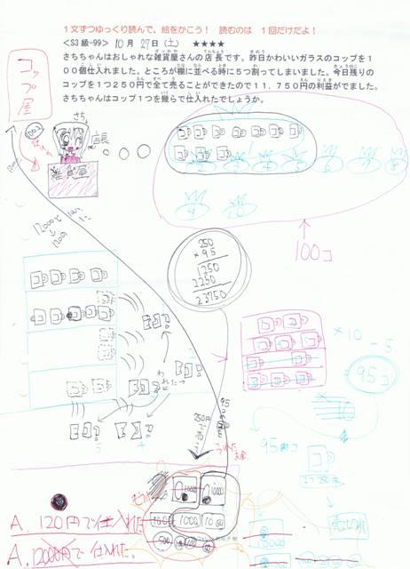 S3-99.jpg