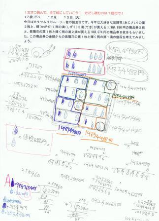 masato2.jpg