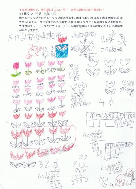 takumi5.jpg