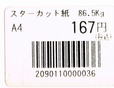p12042401.jpg