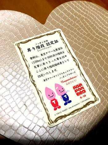 IMG_6469_Fotor東京2