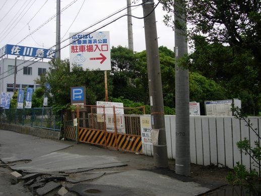 三番瀬海浜公園2