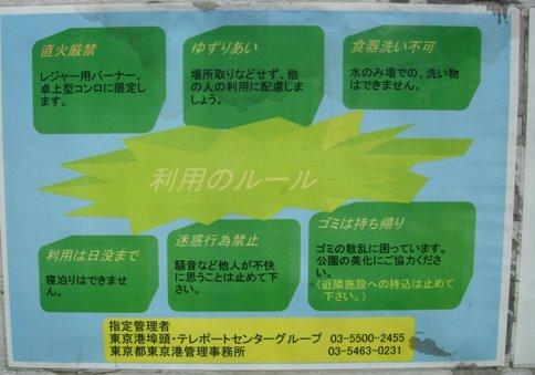 東京ベイエリア3