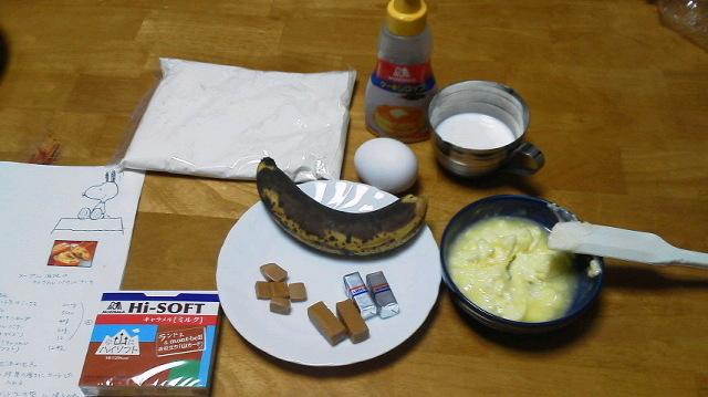 20111129キャラメルバウンドケーキ