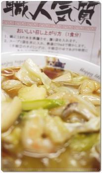 はりま製麺ラーメン