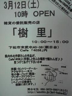 2011030717250000.jpg