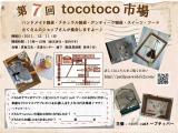 tocotoco7_20111110213439.jpg