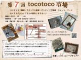tocotoco7.jpg