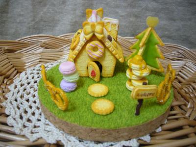 御菓子の家 庭 1