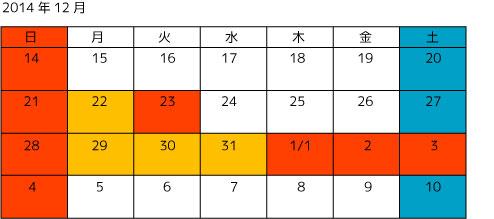 カレンダー201412