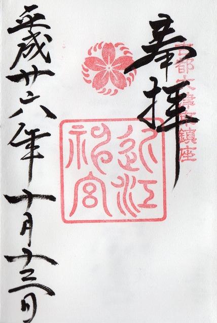 近江神宮(滋賀県)