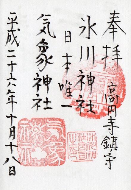高円寺氷川神社・気象神社(東京都)