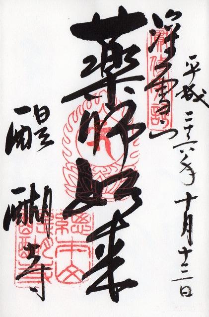 醍醐寺(京都府)