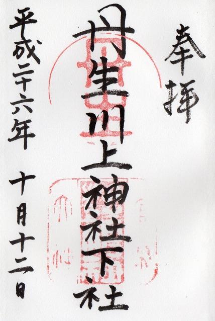 丹生川上神社下社(奈良県)