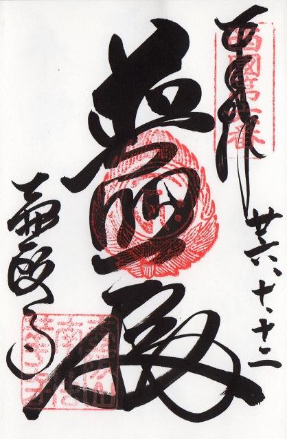 壷阪寺(奈良県)