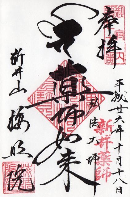 梅照院 新井薬師(東京都中野区)