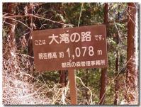 大滝の路-1-