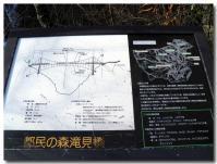 滝見橋-2-