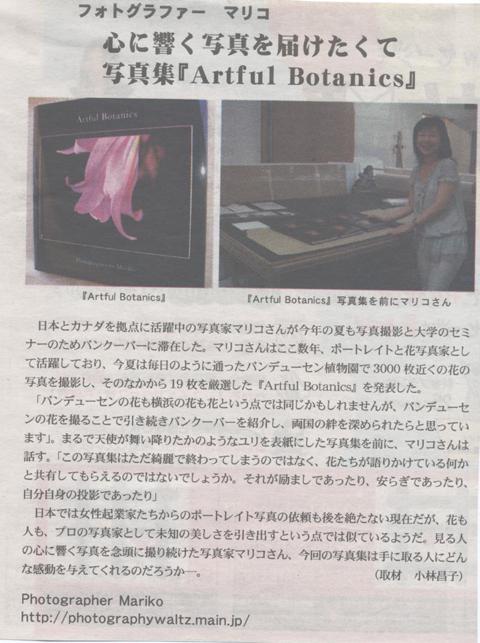 バンクーバー新報2010