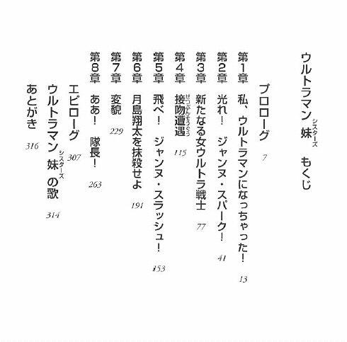 US_もくじ